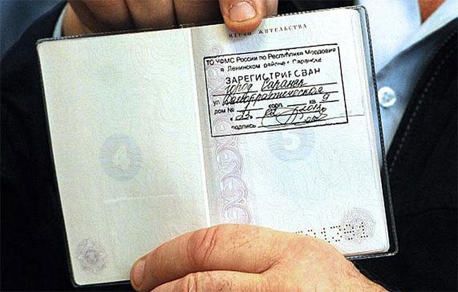 Обязательна ли постоянная прописка для получения гражданства рф