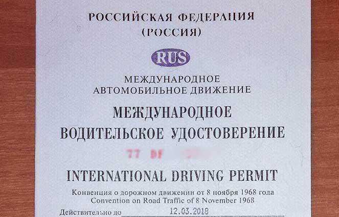 Какой срок действия у международных водительских прав