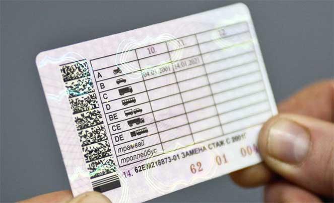 Поиск людей по номеру удостоверения водителя