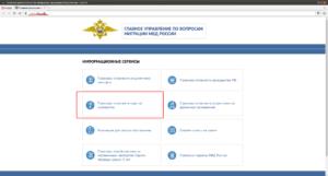 Как происходит проверка готовности в РФ вида на жительство (ВНЖ)