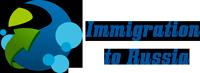 Иммиграция в Россию